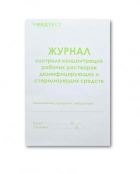 Журнал контроля концентрации раб. р-ов дезсредств, Медтест