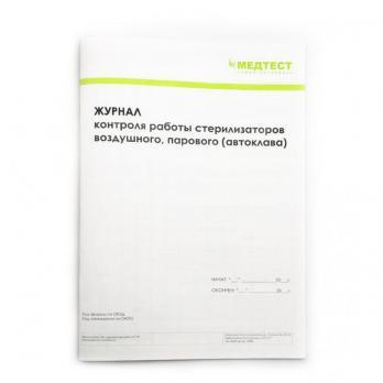 Журнал контроля работы стерилизаторов, Медтест