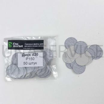 """Сменные файлы """" Для Диска """" серый Д 20 мм размер M 150грит. 50 шт."""