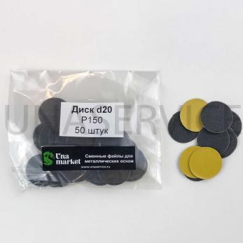 """Сменные файлы """" Для Диска """" черный Д 20 мм размер M 150грит. 50 шт."""
