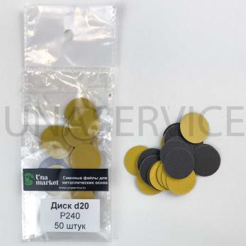 """Сменные файлы """" Для Диска """" черный Д 20 мм размер M 240грит. 50 шт."""